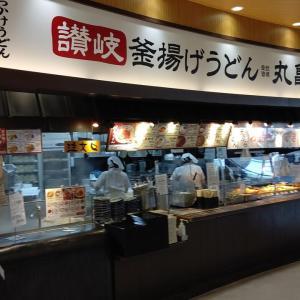 【丸亀製麺】うどん弁当 390円のうどん弁当