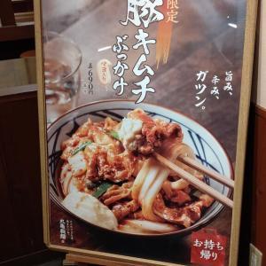 【丸亀製麺】豚キムチぶっかけ