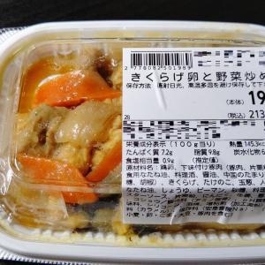 【彩華楼】きくらげ卵と野菜炒め