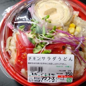 【マグフーズ】チキンサラダうどん