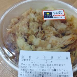 【ローソン】海鮮かき揚げ丼