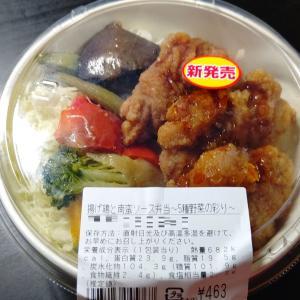 【ローソン】揚げ鶏と南蛮ソース弁当~5種野菜の彩り~