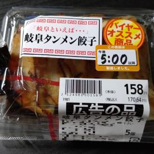 【フィール】岐阜タンメン餃子