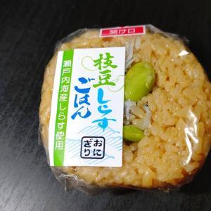 【シノブフーズ】枝豆しらすごはん おにぎり
