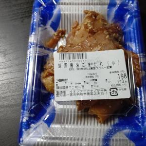 【イニシオフーズ】焼豚醤油ごまだれ(小)