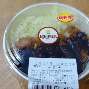 【ローソン】ご当地名古屋 味噌カツ丼