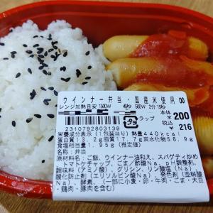 【ローソン100】ウインナー弁当・国産米使用