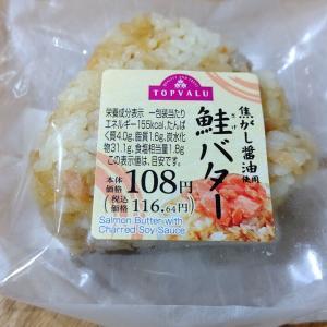 【トップバリュ】焦がし醤油使用 鮭バター