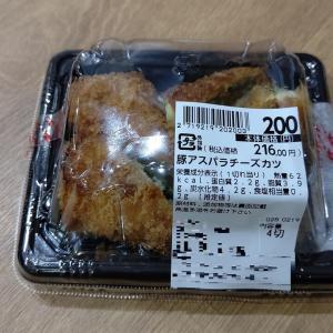 【イオン】豚アスパラチーズカツ