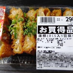 【バロー】蓮根とおくら入り豆腐カツ