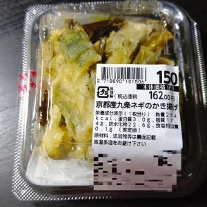 【イオン】京都九条ネギのかき揚げ