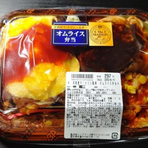 【シノブフーズ】洋食屋 マ・メゾン監修 オムライス弁当