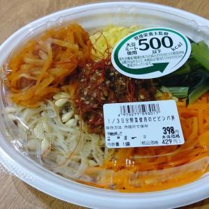 【イニシオフーズ】1/3日分野菜使用のビビンバ丼