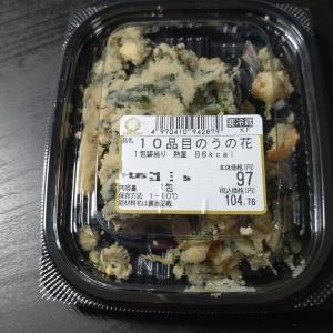 【岩田食品】10品目のうの花