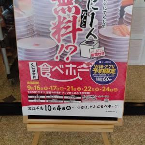 【カッパ寿司】どさんこ祭り