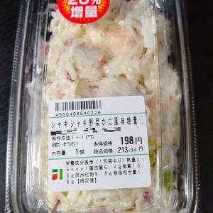 【セトデリカ】シャキシャキ野菜かに風味増量
