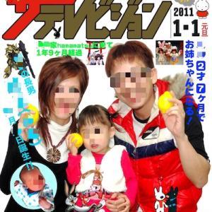 我が家の年賀状遍歴〜2011〜