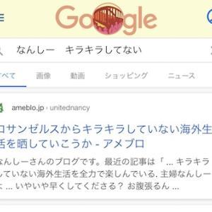 Google検索の私