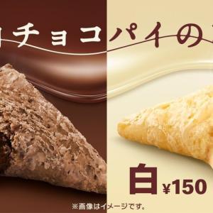 三角チョコパイの白と黒を食べ比べました。って話