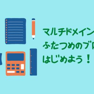 二つ目のブログはマルチドメイン推奨!エックスサーバーでの始め方!