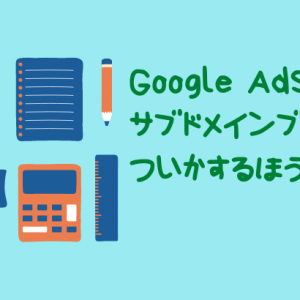 Google AdSenseにサブドメインブログを追加登録する方法