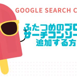 二つ目の新しいブログをGoogle Search Consoleに登録する手順