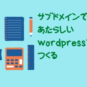 【図解】サブドメインで新しいブログを作る方法【エックスサーバー】