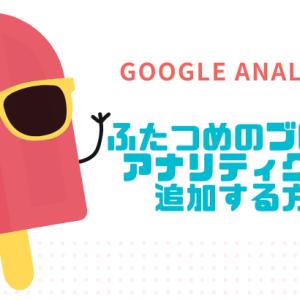 新しく作った二つ目のブログをGoogle Analyticsに追加する方法