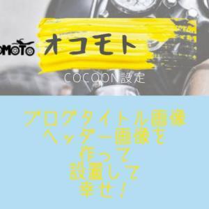【cocoon】ブログタイトル、ヘッダー画像の作り方と設定方法