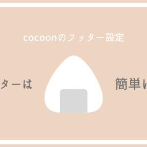 【cocoon】フッターに最低限必要なリンクを張る手順