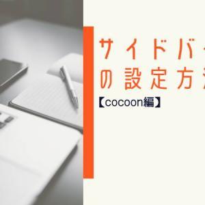 【cocoon】定番のサイドバー設定【wordpress】