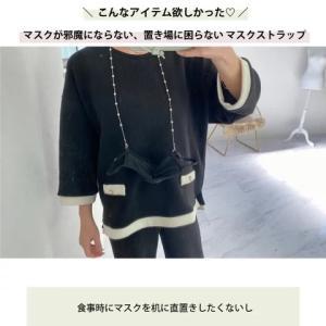 可愛いマスクストラップが1178円♡
