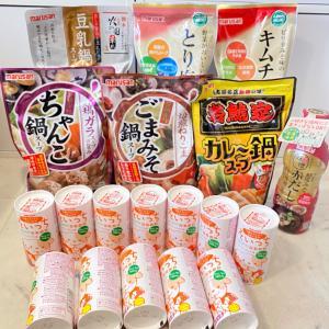 あと5日で終了!主婦のための12円キャンペーン♡