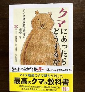(再掲)本の感想「クマにあったらどうするか アイヌ民族最後の狩人姉崎等」