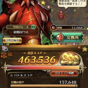【ロマサガ】ゲキウラ最果ての決戦島(10/19週)45万編成例