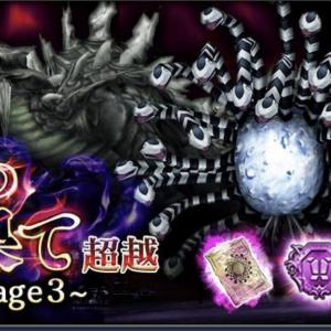 【DFFOO/オペラオムニア】次元の最果てStage3決戦攻略!