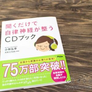 自律神経を整えるCDが付録になった本を使って寝ています!