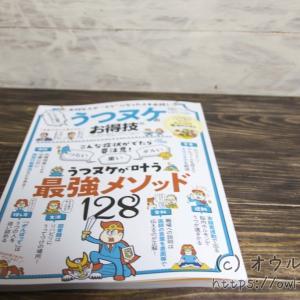 家族が鬱になったら読んでほしい本見つけました!「うつヌケのお得技ベストセレクション」