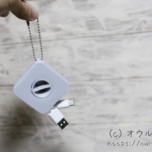 【100均】USBケーブルの巻き取るお洒落なやつ使ってみました!