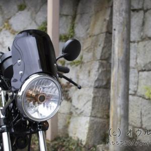 メーターバイザー、ミニ風防をバイクに取り付け、カフェレーサー仕様に!