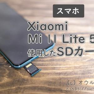 Xiaomi Mi 11 Lite 5GにSDカード追加してみました!