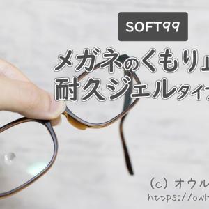 メガネのくもり止め!ソフト99の耐久タイプが便利でした!