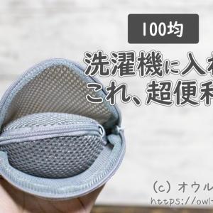 【100均】マグネシウム粒専用の洗濯ネット、2重構造で超便利でした!