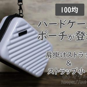 【100均】ハードケースがオシャレ&便利!斜め掛け紐とストラップの2way!