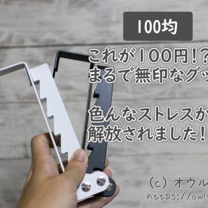 【100均】スチール製のドアフックハンガー掛け、見た目が無印良品そのもの!?