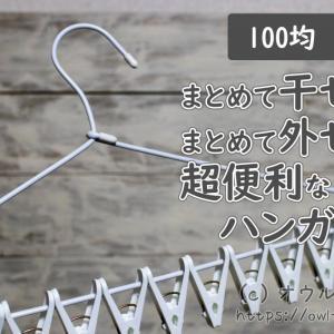 【100均】これは画期的!洗濯物をまとめて干せて、まとめて外せるハンガー!