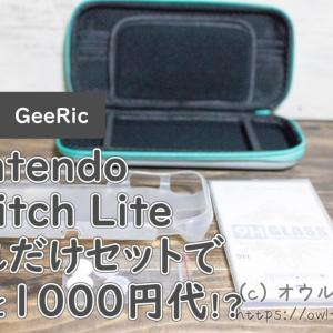Nintendo Switch Liteと一緒に買って置くべき収納ケース、フィルムなどのセットについて