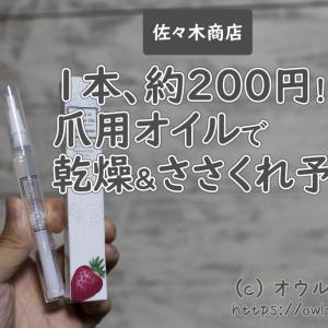 指先や爪の乾燥ささくれ予防!佐々木商店のネイルオイル使ってみた!