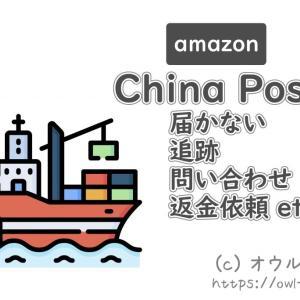 Amazonの配送業者「China Post」商品、届かない!買うのは注意して!