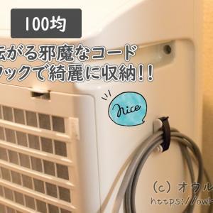 【100均】コード収納に便利なフック見つけた!空気清浄機のコードで足でひっかけたりせず、掃除機かけやすいです!